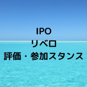 IPOリベロ9245評価・参加スタンス