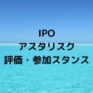 IPOアスタリスク6522評価・参加スタンス