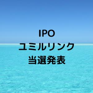 IPOユミルリンク4372当選発表