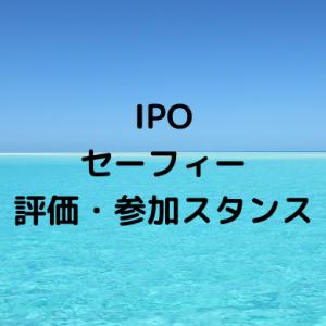 IPOセーフィー4375評価・参加スタンス