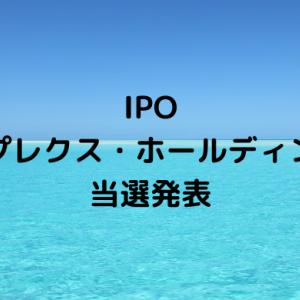 IPOシンプレクス・ホールディングス4373当選発表
