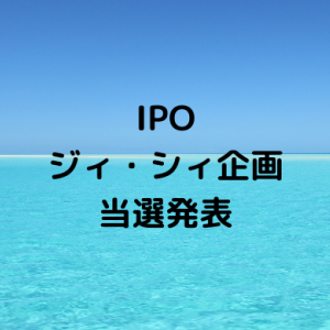 IPOジィ・シィ企画4073当選発表