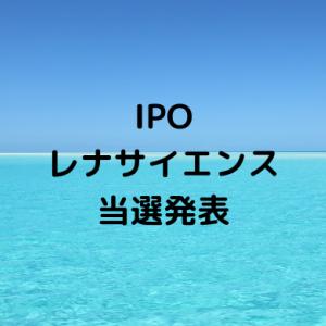 IPOレナサイエンス4889当選発表