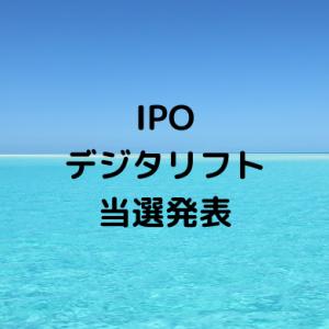IPOデジタリフト9244当選発表