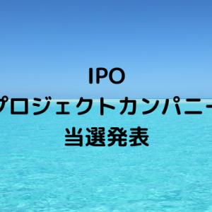 IPOプロジェクトカンパニー9246当選発表