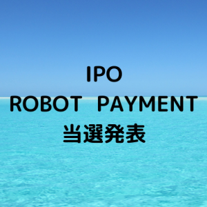 IPO ROBOT PAYMENT4374当選発表
