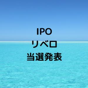 IPOリベロ9245当選発表