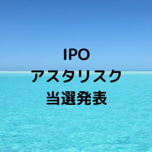 IPOアスタリスク6522当選発表