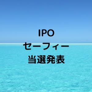 IPOセーフィー4375当選発表