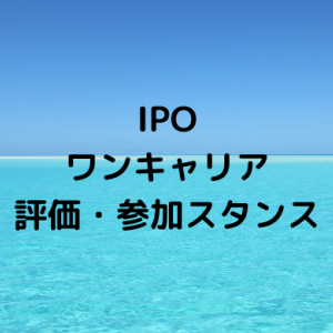 IPOワンキャリア4377評価・参加スタンス