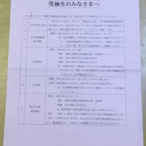 2021年 宮崎大学附属中学校の合否結果 投函日