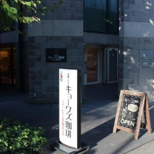 キョーワズ珈琲 北山店