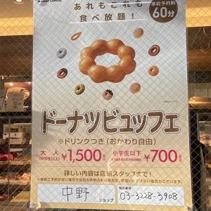 値上げ【全国】『ミスタードーナツ』ドーナツビュッフェ