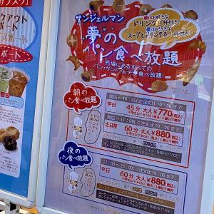 【阿佐ヶ谷】『サンジェルマン』夢のパン食べ放題