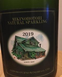 北海道/さっぽろ藤野ワイナリー MIKINOHOTORI ナチュラルスパークリング