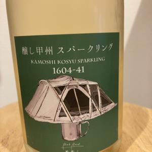 ⭐️ちょっと贅沢/東京/ブックロード葡蔵人 醸し甲州スパークリング