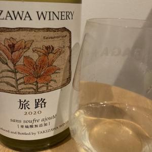⭐︎ちょっと贅沢/北海道/ TAKIZAWA WINERY 旅路 サン・スーフル・アジュテ2020