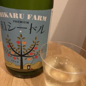 長野/HIKARU FARM プレミアム 和シードル2019