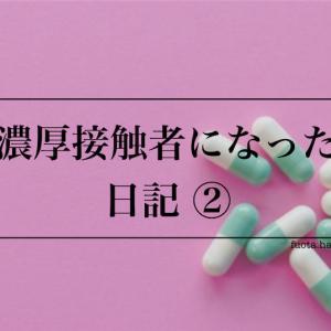 濃厚接触者になった 日記②【新型コロナ】