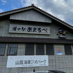 兵庫県の「道の駅あまるべ」に行ってみました。