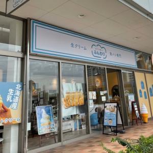 高級食パンを求めて、神戸市西区「生クリーム食パン専門店 ふんわり」に行きました。