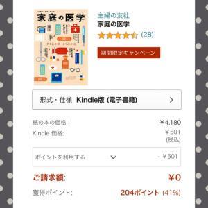 家庭の医学 Kindle版か期間限定で特価!