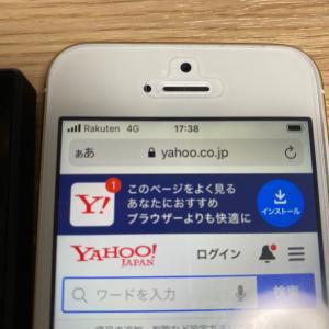 楽天モバイル iPhoneSEとAtermMR05