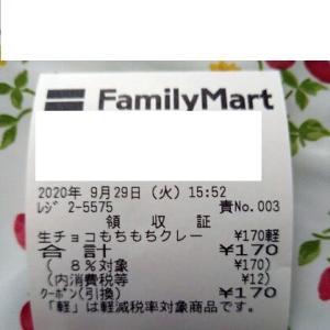 株主優待案内:フジ(2020.8)