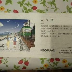 株主優待:ネオジャパン(2020.7)