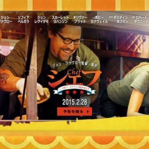 親子の絆を描いたコメディドラマ映画「シェフ 三ツ星フードトラック始めました」