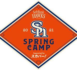 福岡ソフトバンク 2021年春の宮崎キャンプ無観客で開催へ 購入した有料チケットはどうなるの?