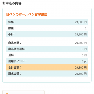 【ペン習字】美子ちゃんの友だちになります!!
