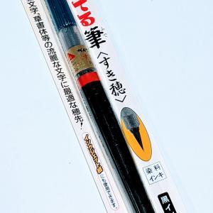 【文具】やわやわ筆ペン「すき穂」に出会った!