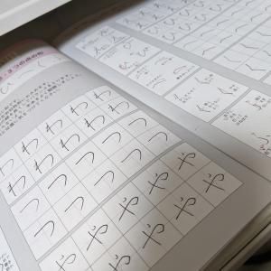 【ペン習字】日ペン 8日目 ひらがな6日目