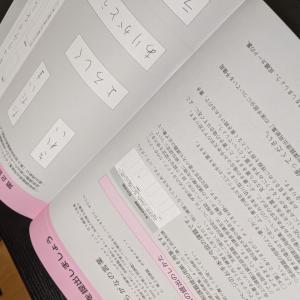 【ペン習字】日ペン 24日目 課題提出に向けて