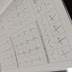 【ペン習字】日ペン25-27日目 現実逃避のトレーニングブック