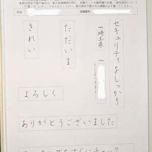 【ペン習字】日ペン28日目 第2回課題作成・提出
