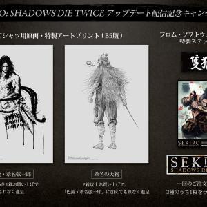 【キャラグッズ分析】sekiro -隻狼- アップデート配信記念キャンペーン