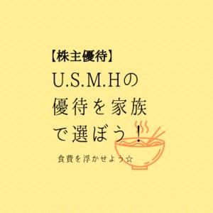 【株主優待】U.S.M.Hから2020年8月の優待(案内)が到着!何を選ぶ?