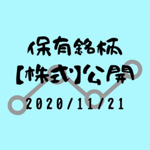 【2020年11月】日本株・外国株の保有銘柄および損益公開!