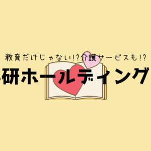 【日本株】教育・医療福祉は少子高齢化で伸びる!学研HD(9470)銘柄分析【2021年】