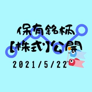 【2021年5月】日本株・外国株の保有銘柄および損益公開!