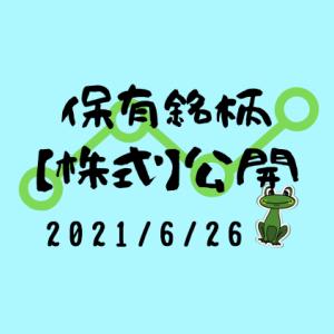 【2021年6月】日本株・外国株の保有銘柄および損益公開!