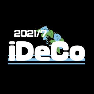 【iDeCo】2021年7月現在の資産公開