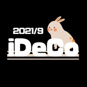 【iDeCo】2021年9月現在の資産公開