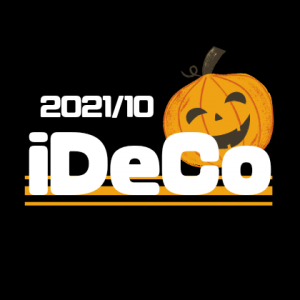 【iDeCo】2021年10月現在の資産公開