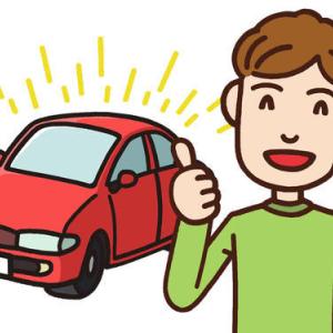 車を購入する吉日を鑑定してください⇒お好きな日で大丈夫です!