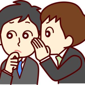 「うわさ話や悪口」言う人・一切言わない人の性格~その信用度は