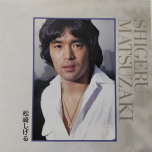 ASKAさんと松崎しげるさん~歌唱力超抜群の2人の四柱推命