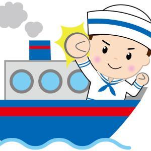 【四柱推命学】自分〈船〉を知り、航路〈人生〉の天候を知る